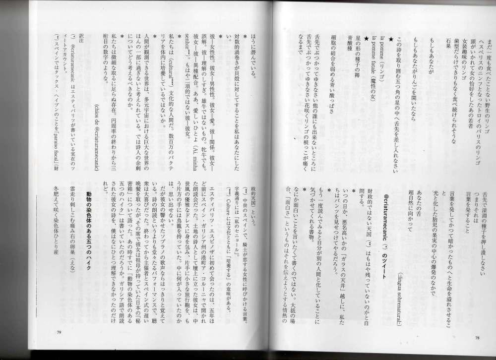 poemas na revista beagle- Transl. Yasuhiro_Página_2.jpg