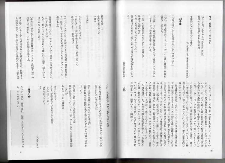 poemas na revista beagle- Transl. Yasuhiro_Página_3.jpg