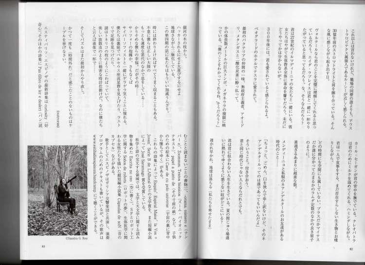 poemas na revista beagle- Transl. Yasuhiro_Página_4.jpg